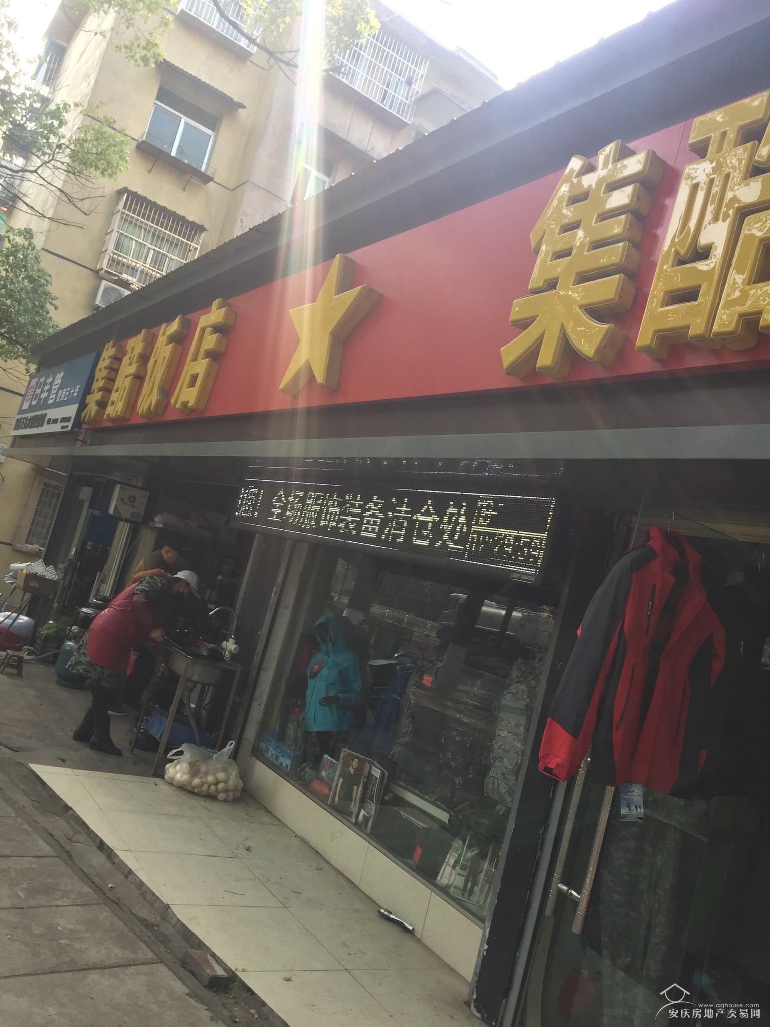 集贤南路297号门面旺铺出售
